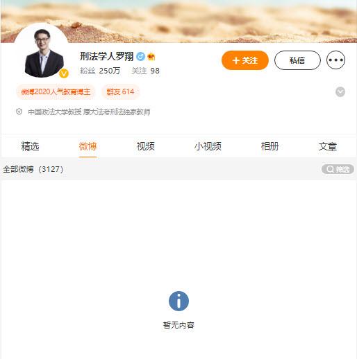 """中国法学家罗翔爆""""为活摘器官,把人当牲畜养"""""""