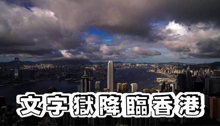 文字狱已降临香港
