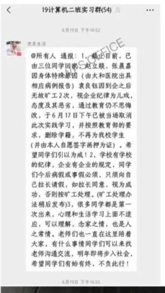 百名学生深圳实习惨变奴工 有学生不堪折磨自杀