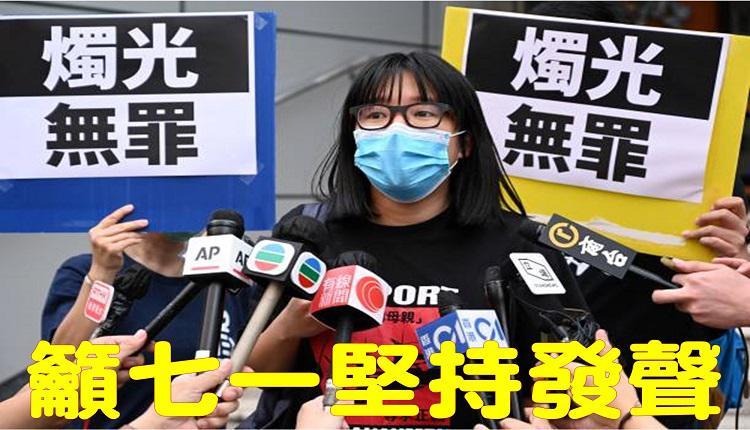 香港支联会副主席邹幸彤