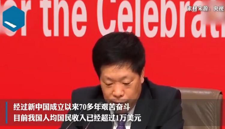 当局称中国国民平均收入超过1万美元 引质疑