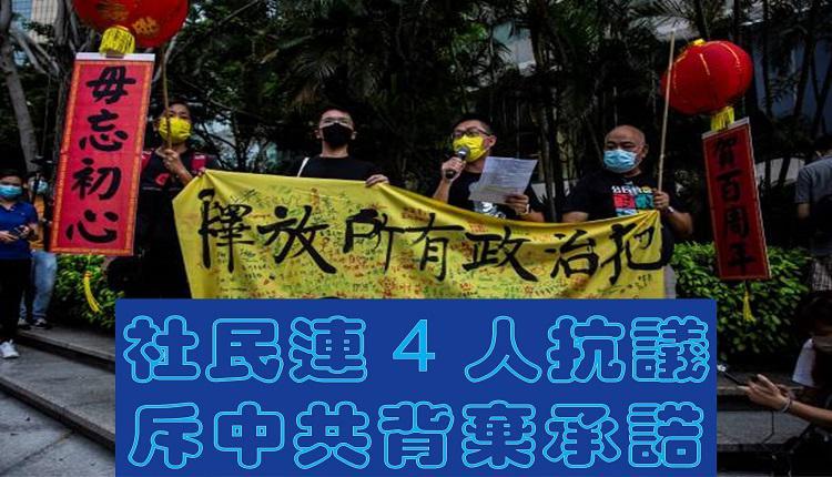 社民连抗议