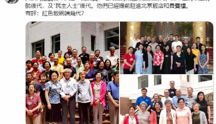 百年党庆 大批红二代现身北京引热议