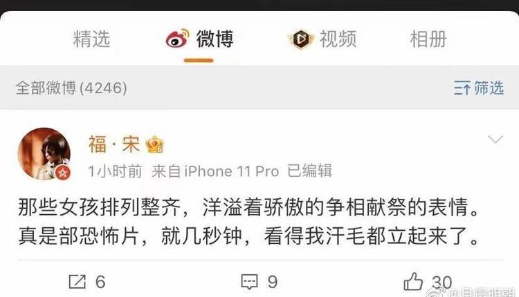 《三联周刊》记者在微博发文