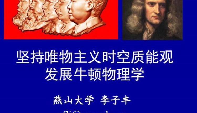 燕山大学教授李子丰推翻爱因斯坦相对论