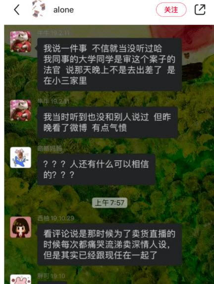 知情人曝杭州保姆纵火案男主人内情 不止人设崩塌