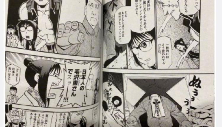 荒川弘10年前的作品《raiden-18》将毛泽东画成僵尸。