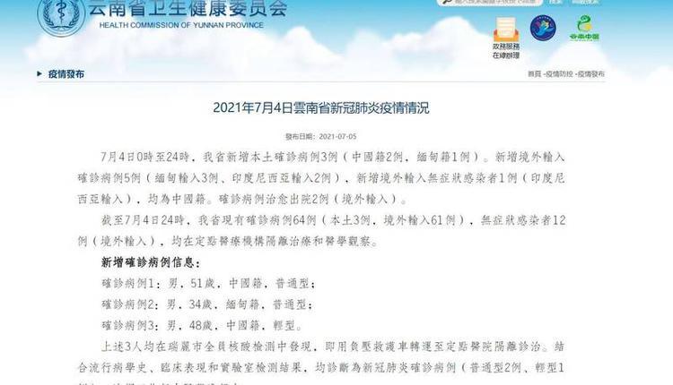 中国云南省瑞丽市4日发出通告,对该市采取最严格防控措施