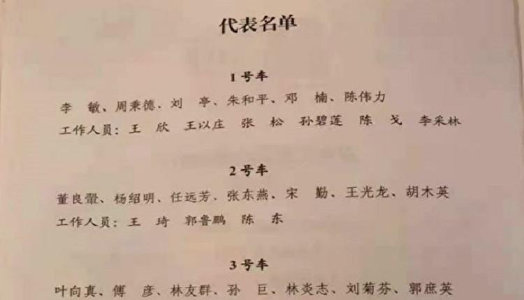 """红二代参加党庆名单曝光 """"赵家人""""也分三六九等"""