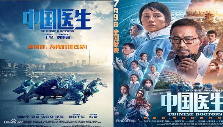 武汉抗疫片即将公映 民众关注影片中是否有李文亮