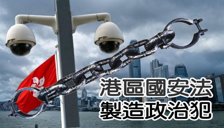 港区国安法