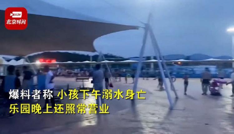 孩童在水上乐园溺亡 工作人员却称小事件没关系