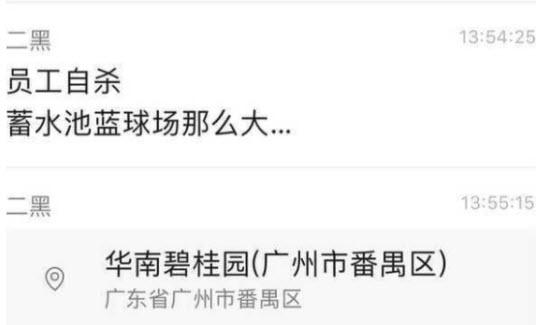 """死在储水池 广州高档小区业主连喝多日泡""""尸水"""""""