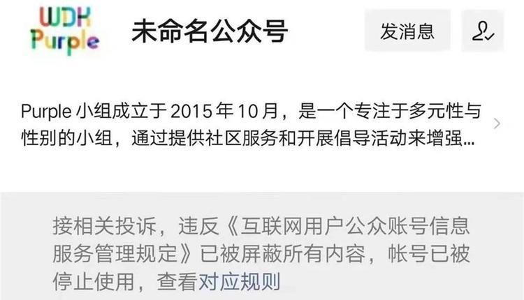 中國社群平台微信在6日大規模停用大專院校LGBT公眾號