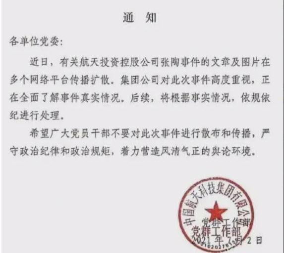 被党委书记殴打 86岁院士吴美蓉述说被打细节