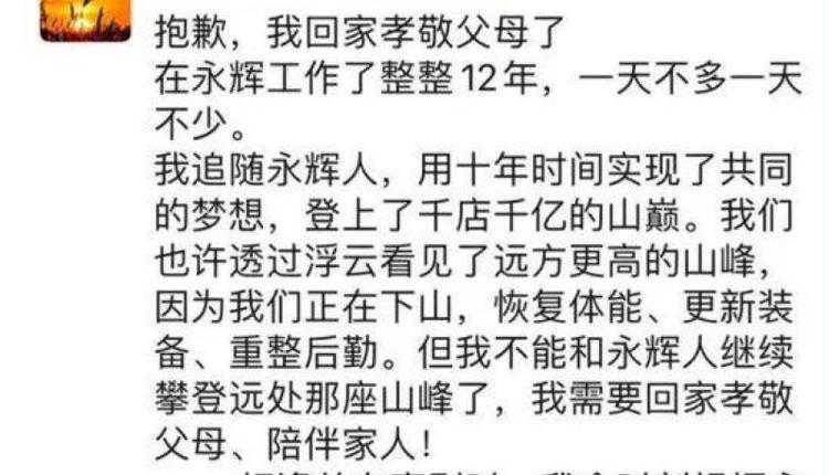 永辉超市董秘发文