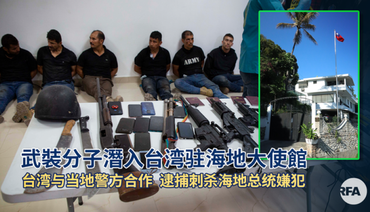 刺杀海地总统的嫌犯其中11人在台湾驻海地使馆被捕
