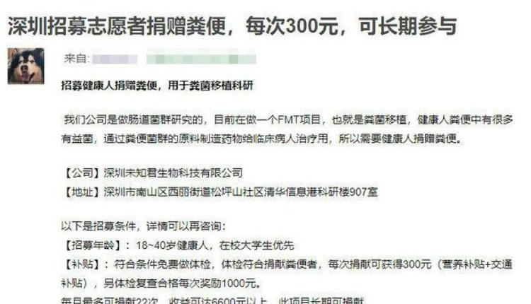 深圳一公司招募志願者捐贈糞便:每次300元,可長期參與