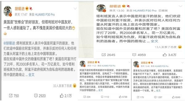 中国要公开支持恐怖组织?胡锡进称塔利班是好友