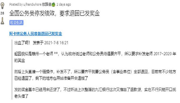 传中国多地取消公务员奖金 是因为没有钱了吗?
