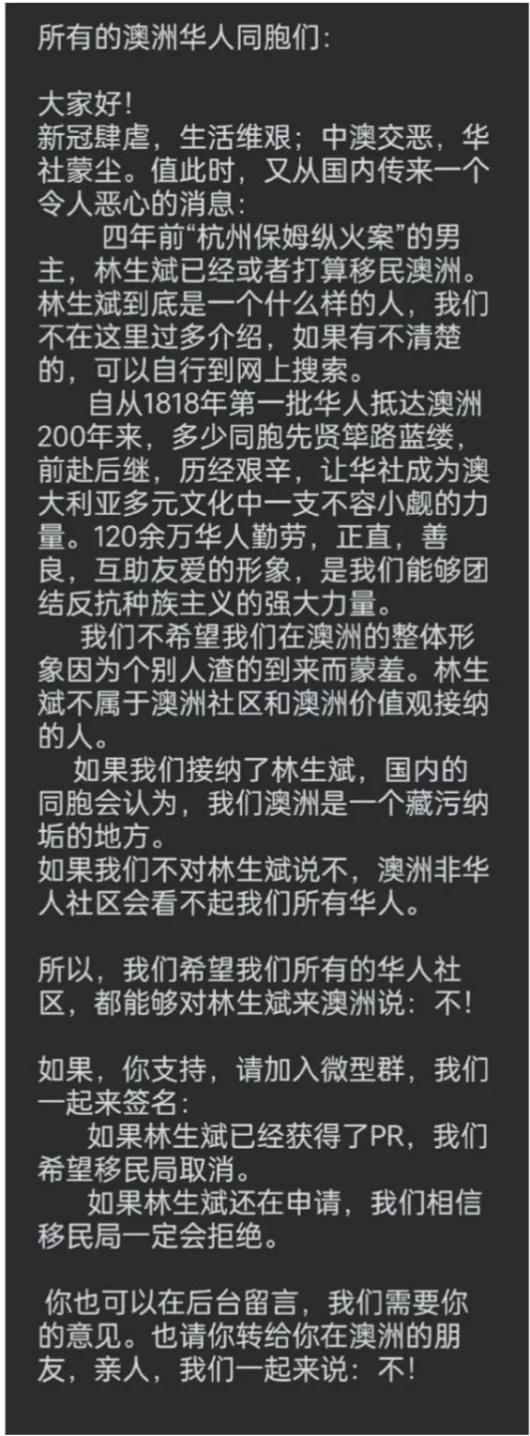 澳洲网友发起活动 抵制林生斌