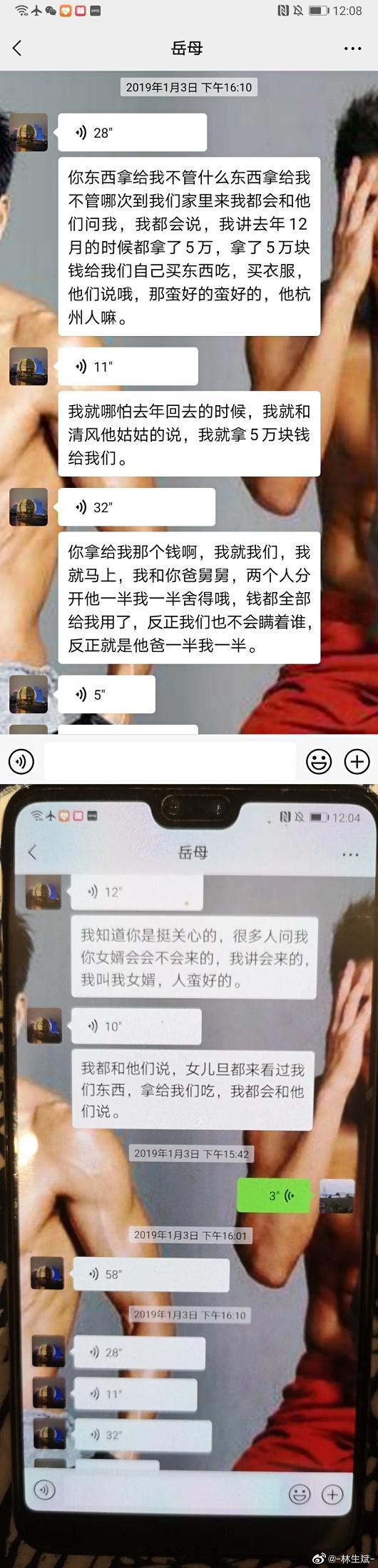 林生斌连发5条微博 以证清白