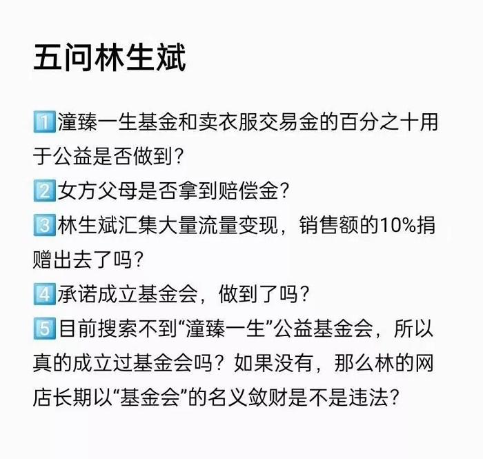 网友整理时间线 并连发五问 要求林生斌回应