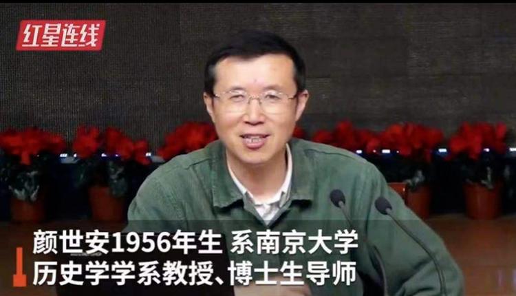 南京大学历史学系教授颜世安