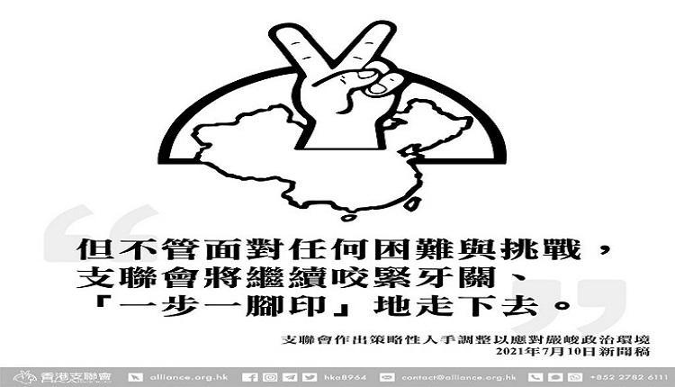 香港支联会常委减半