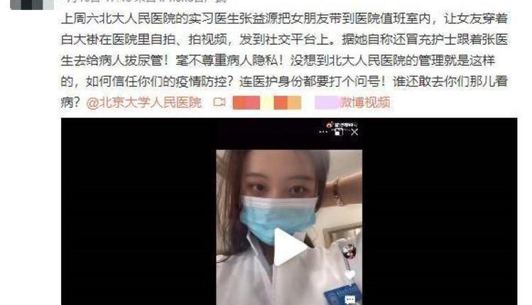 北大医生带女友到值班室自拍,还冒充护士给患者拔尿管。