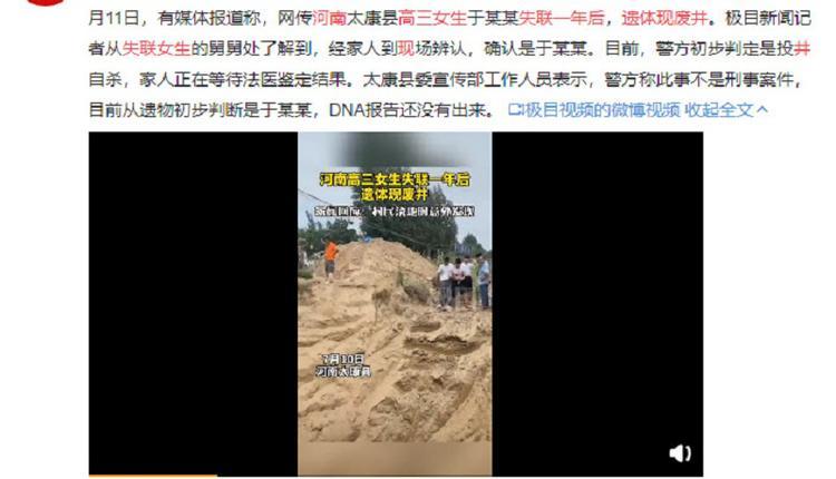 河南女生在高考前一天失联 1年后遗体被发现