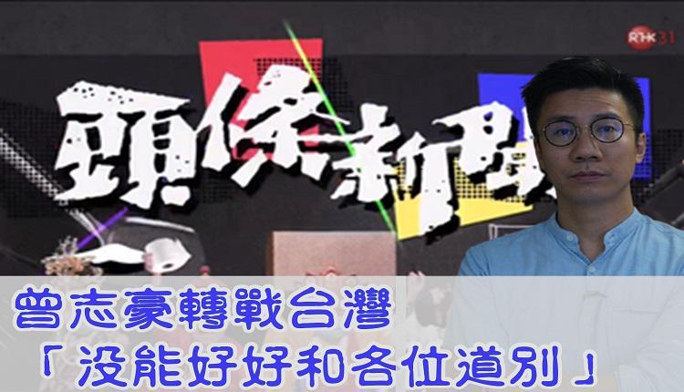 香港电台前《头条新闻》主持人曾志豪