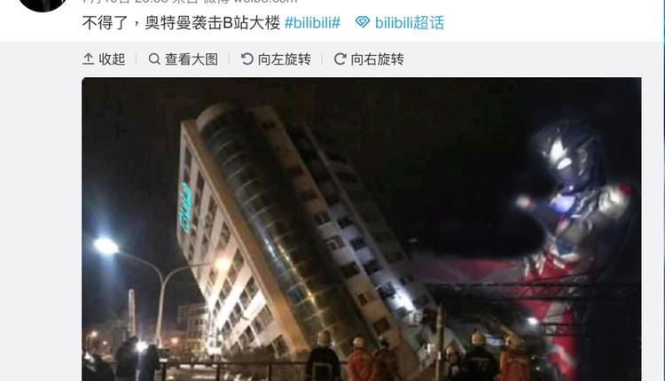 中国网友开玩笑称B站故障原因为咸蛋超人攻击B站大楼。