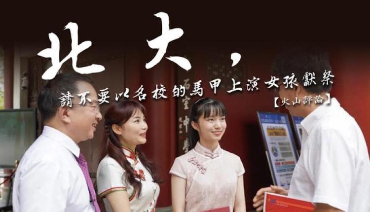 四川考生王艺瑾,放弃香港大学,选择入读北京大学马克思主义学院