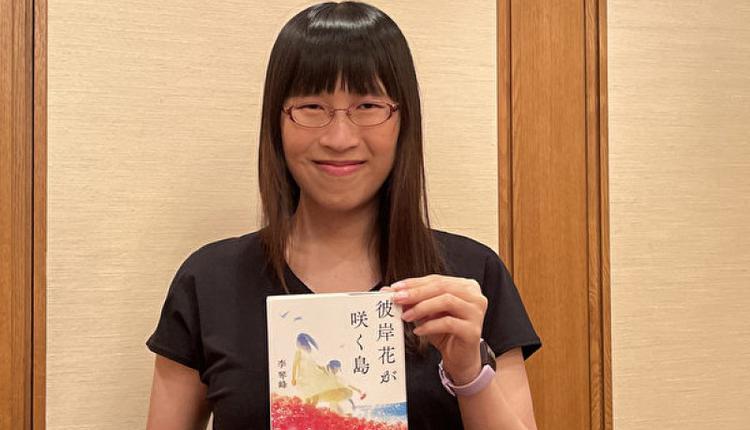 李琴峰获得芥川奖
