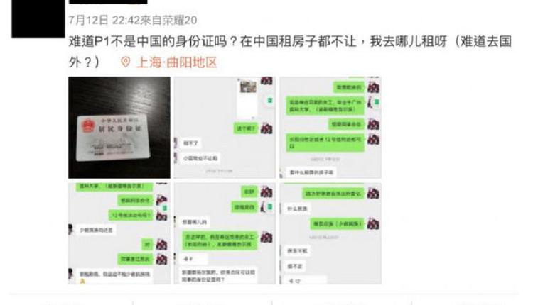 在上海租房受阻 新疆女上网求助 网友怒喷赵立坚