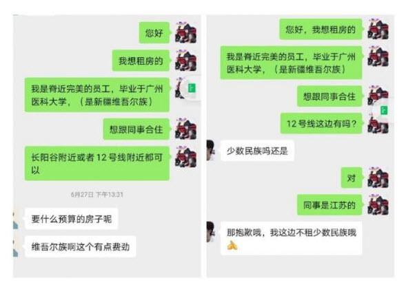 在上海租房受阻 新疆女上网求助