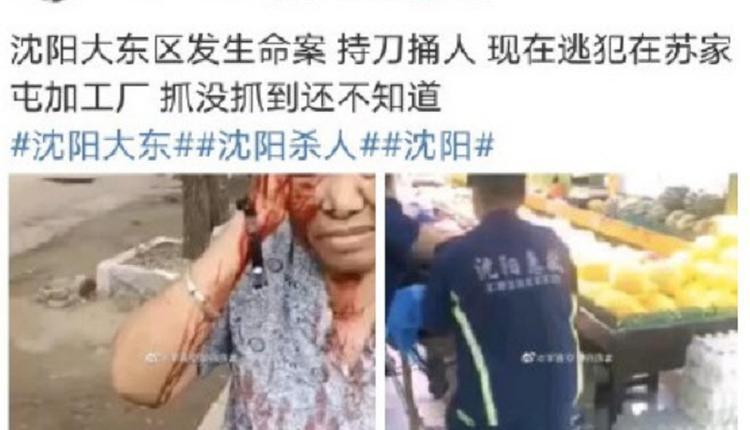 因纠纷砍死顾客 沈阳超市员工逃跑中再致1死7伤