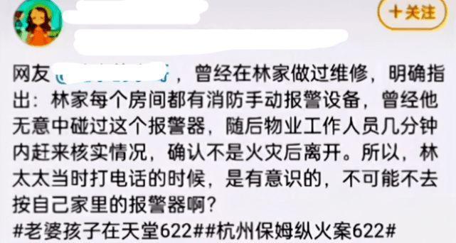 林生斌事件发酵 网友整理八大疑点 称越看越像谋杀