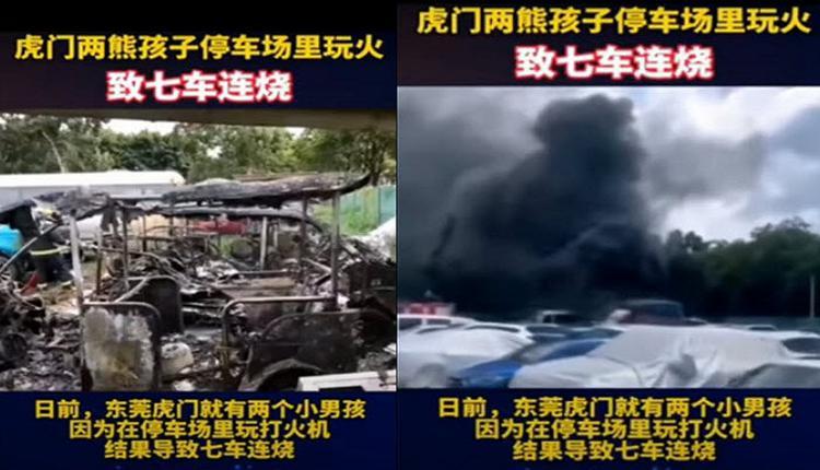 两男孩街头玩火烧毁7辆车 车主称基本都没买保险