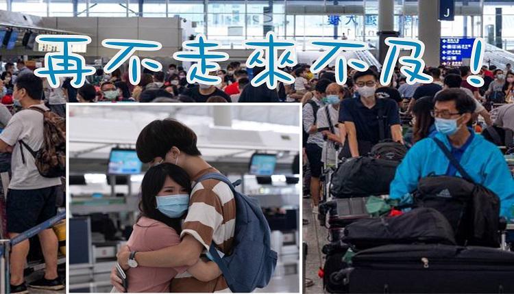 香港机场挤满人潮