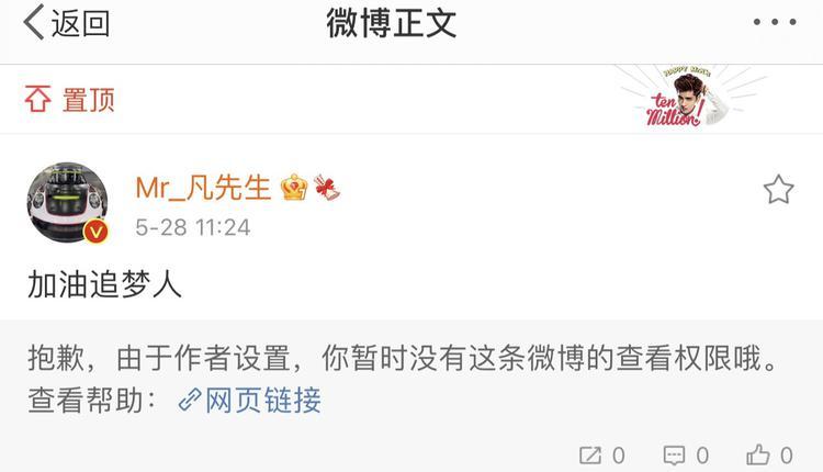官媒删除了给吴亦凡新歌做宣传的微博,这条是吴亦凡的置顶微博。 