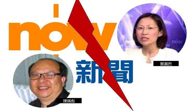 港媒Now新闻部高层异动