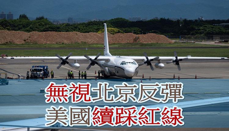 美国运输机降落桃机 短暂停留装卸货品