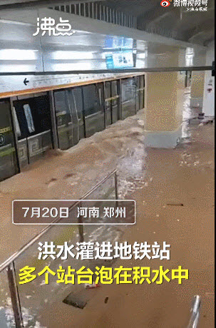 郑州特大暴雨 地铁被淹航班延迟停水停电停气
