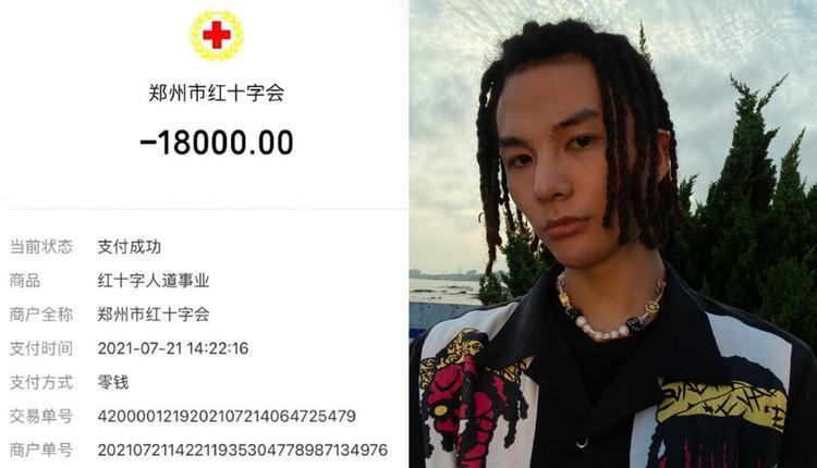 孩子王DrakSun晒出捐款收据截图
