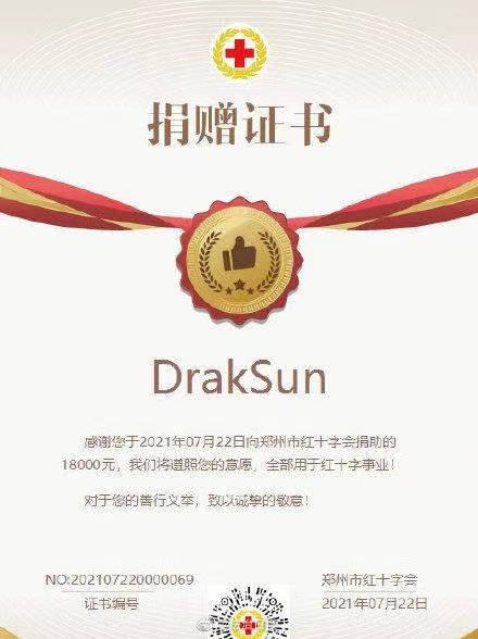 """中国说唱歌手""""孩子王""""22日贴出人民币1.8万元捐款证明,被发现是P图。"""