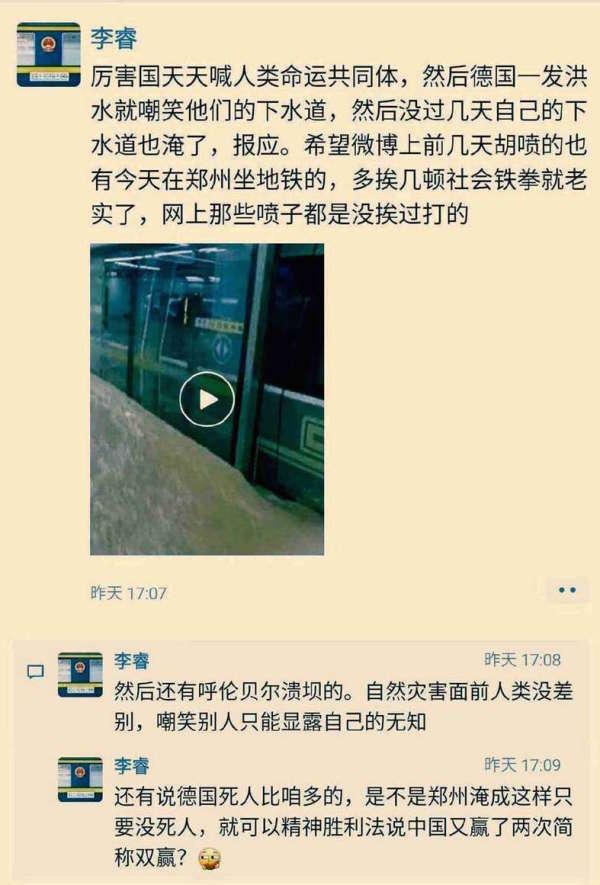郑州水灾 当局加紧打压言论 学者被禁言