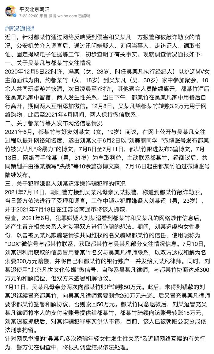 警方就吴亦凡事件发表通告