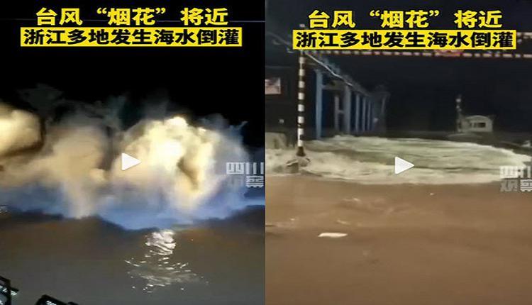 """台风""""烟花""""即将登陆 浙江多地发生海水倒灌"""